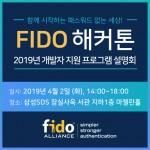 2019년 FIDO 해커톤 설명회 안내