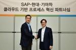 (왼쪽부터)서정식 현대·기아차 ICT본부장과 이성열 SAP 코리아 대표가 SAP-현대·기아차 클라우드 기반 프로세스 혁신 파트너십에서 악수를 하고 있다