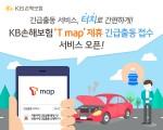 T map 제휴 긴급출동 접수 서비스