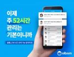 알밤 주52시간 기능 업데이트