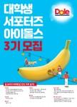 돌 코리아 대학생 서포터즈 아이돌스 3기 모집