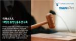 대법원 동영상솔루션 구축
