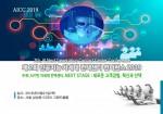 인공지능 차세대 컨택센터 최신기술 및 구축전략 컨퍼런스 2019 포스터