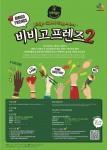 CJ제일제당 비비고 프렌즈 2기 모집 포스터