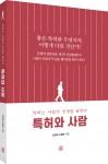 렛츠북이 출간한 특허와 사람 표지(김경래, 유동한 지음, 304쪽, 1만8000원)