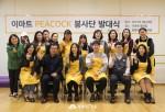 이마트 피코크 봉사단 광주 광산점 봉사단의 발대식 현장