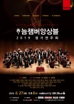2019 하늠챔버앙상블 정기연주회 포스터