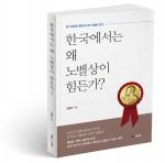 한국에서는 왜 노벨상이 힘든가? 표지(김동화 지음, 434쪽, 1만6800원)