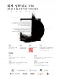 연세대 퇴계 성학십도 VR 융합연구팀의 2차 연계 세미나 포스터