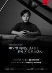 손민수 베토벤 피아노 소나타 전곡 시리즈 4&5 포스터