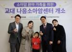 동양생명과 한국백혈병어린이재단 관계자가 쉼터를 이용 중인 어린이와 함께 기념촬영을 하고 있다