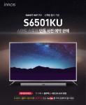 이노스 S6501KU 스마트 WiFi TV 예약판매