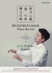 백승우 귀국 피아노 독주회 포스터