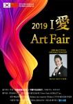 2019 한중국제문화예술교류전 I 愛 Art Fair 포스터