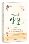 도서출판 문학공원이 출간한 김가용 제6시집 표지(120페이지, 정가 1만원)