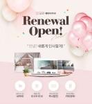 레이디가구 공식 홈페이지 리뉴얼 오픈 기념 이벤트 실시