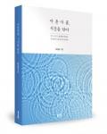 좋은땅출판사가 출간한 마흔아홉, 시간을 담다 표지(김상현 지음, 148쪽, 1만원)