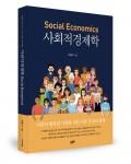 좋은땅출판사가 출간한 사회적경제학 표지(최중석 지음, 436쪽, 2만5000원)