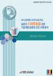 4차 산업혁명 시대의 농업 혁신, 일본의 스마트농업 관련 기술개발 동향과 선진 사례 분석 보고서 표지