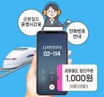 02-114로 전화를 걸면 공항철도 직통열차 시간표와 열차표 할인쿠폰을 문자로 즉시 안내 받을 수 있으며 매표소에 문자를 보여주면 1000원 할인 받은 8000원으로 공항철도 직통