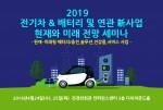 전기차·배터리 및 연관 신 사업 현재와 미래 전망 세미나 개최