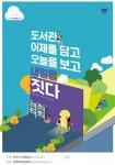 제55회 도서관주간 포스터