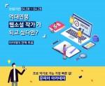 문피아 아카데미 수강생 모집 웹자보
