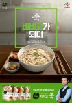 CJ제일제당 비비고 죽 광고 포스터
