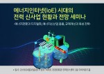 에너지인터넷 시대의 전력 신사업 현황과 전망 세미나