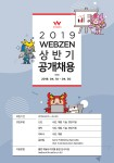 웹젠 2019년 상반기 신입 및 경력사원 공개채용 포스터