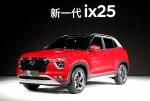 현대차가 2019 상하이 국제모터쇼에서 처음 공개한 중국 전략형 SUV 신형 ix25