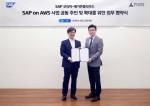 메가존클라우드와 SAP 코리아의 업무 협약식