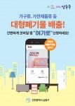 인천 남동구 대형폐기물 배출 앱 여기로 홍보물