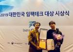 비주얼캠프가 대한민국 임팩테크 대상에서 국무총리상을 수상한 뒤 기념촬영을 하고 있다