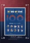 젊음 외침! 열정 콘서트 포스터