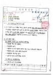 1986년 5월 7일 당시 국가안전기획부 인천분실장이 경기도경찰국장, 인천지검장에 보낸 전언통신문 5.3 인천소요사태 수사 조정(수사 24130-6969)에 따르면 인천 5.3민주