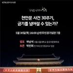민주화운동기념사업회가 천안문 사건 30주기를 맞아 제3회 남영동 민주주의 포럼을 개최한다