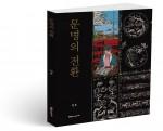문명의 전환, 원홍 지음, 120쪽, 1만9800원