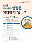 한국양성평등교육진흥원-한국여자의사회 공동개최 심포지엄 포스터