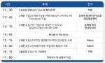 2019 제1회 차세대 금속적층 심화기술 세미나 일정
