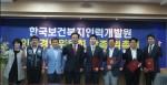 한국보건복지인력개발원 인권경영위원회 발족식