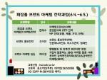 한국보건복지인력개발원 화장품 브랜드 마케팅 전략과정