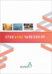 ICT융합 농수축산 기술개발 동향과 전략 표지