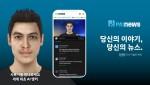 인공지능 기술로 제작된 사토시 앵커가 주관하는 PAI 뉴스 앱