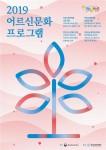 2019 어르신문화프로그램 문화로 청춘 공식 포스터