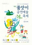 제11회 화성시 품앗이 공연예술 축제 포스터