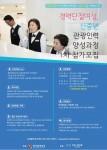포뜨파크로는 한국관광공사와 함께 '신중년 관광 인력 양성 교육과정' 개최한다