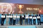 (왼쪽에서 두 번째)빅밸류 김진경 대표가 제1회 코리아 핀테크 위크 2019의 핀테크 어워즈에서 우수 핀테크 기업으로 선정되어 성장상을 수상한 후 기념사진을 찍고 있다