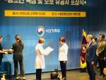 파주시 문산청소년문화의집 유순희 부장이 청소년 육성 및 보호 유공에 기여한 공로를 인정받아 국무총리상 표창을 수상하고 있다