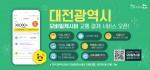 모바일캐시비, 대전광역시 결제 서비스 시작